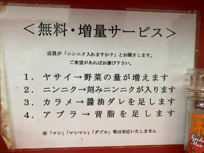 20/01/27ラーメン二郎小岩店 13