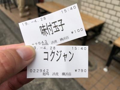 19/04/28麺場浜虎 05