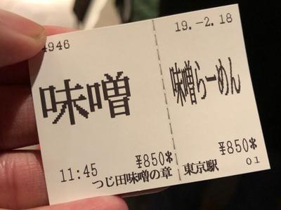 19/02/18つじ田味噌の章東京駅店 04