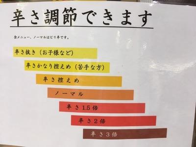17/08/24辛麺真空 相模大野 04