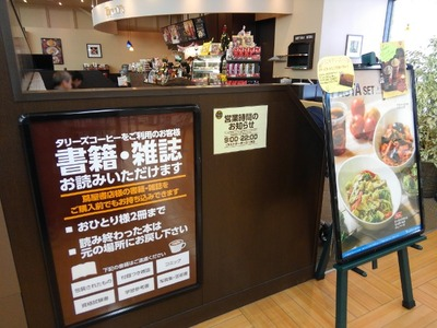 15/11/12タリーズコーヒーみなみ野店05