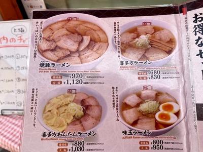 21/04/24喜多方ラーメン坂内多摩センター店 05