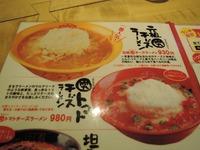 九十九とんこつラーメン恵比寿本店 メニュー1