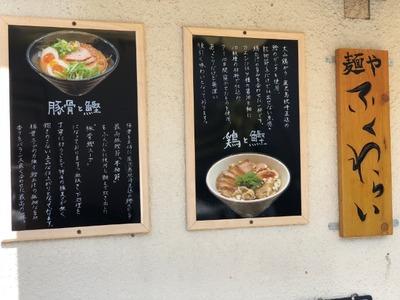 18/09/19麺や ふくわらい 08