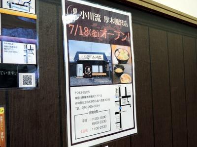 小川流みなみ野店 系列店2