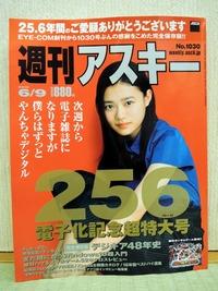 15/05/26週刊アスキー最終号&バイク旅行北海道特集 1