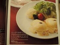 15/01/26高倉町珈琲八王子店 03
