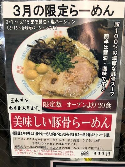 18/03/13ど・みそ町田店 01