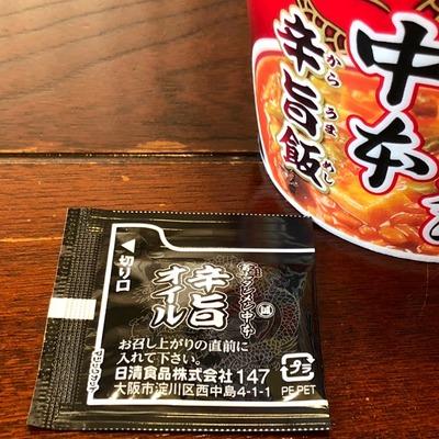 18/03/10日清蒙古タンメン中本旨辛飯 02