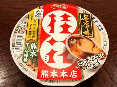 18/03/08サッポロ一番桂花熊本本店 01