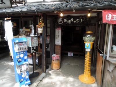 17/09/15鬼太郎茶屋 29