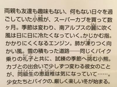 17/11/14小説スーパーカブ第2巻 03