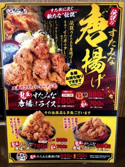 18/04/19伝説のすた丼屋八王子店 03