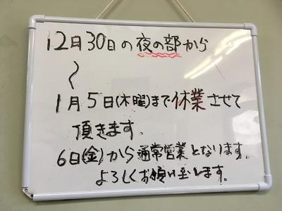 16/12/30ラーメン二郎中山駅前店09