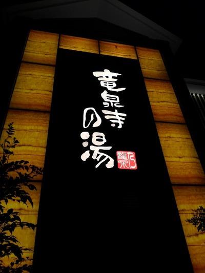 竜泉寺の湯八王子みなみ野店 外観2
