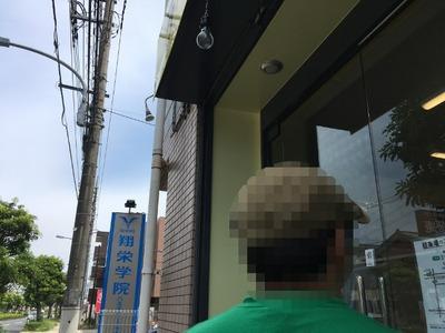 17/08/28ラーメン二郎めじろ台店 04