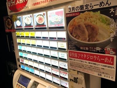 17/03/13ど・みそ町田店 みそつけ麺01