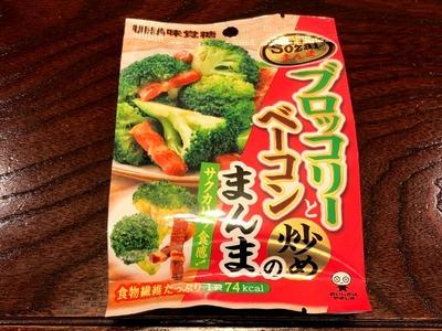 18/05/07味覚党ブロッコリーとベーコン炒めのまんま 01
