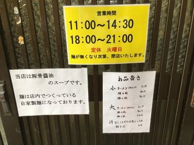 17/08/03ラーメン登良次郎 05