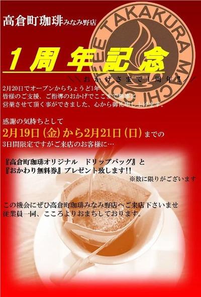 16/02/19高倉町珈琲みなみ野店01