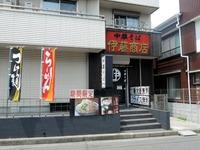 15/05/28らーめん中々(なかなか)鶏らーめん+煮玉子07