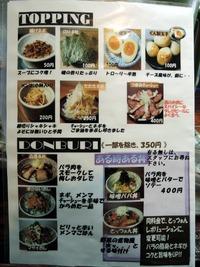 麺工房隠国 丼メニュー2015