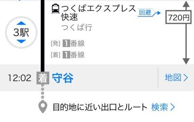 17/12/13ラーメン二郎茨城守谷店 03