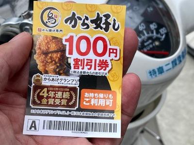 21/09/30から好し西橋本店 03