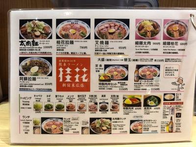 19/12/13桂花ラーメン新宿末広店 01