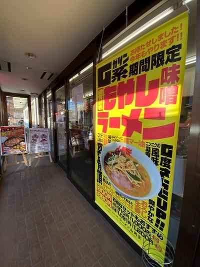 20/12/31ラーメン山岡家相模原店 10