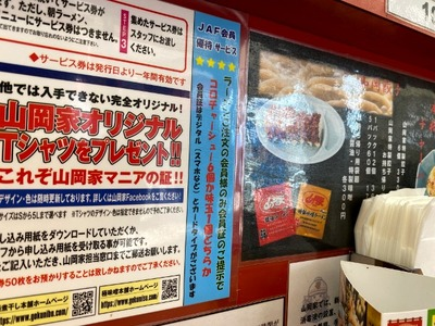 21/03/31ラーメン山岡家相模原店 10