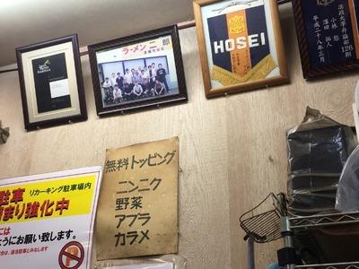 17/01/14め二郎 つけ麺07