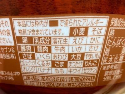 20/05/04マルちゃん正麺汁なし黒マー油担々麺 10