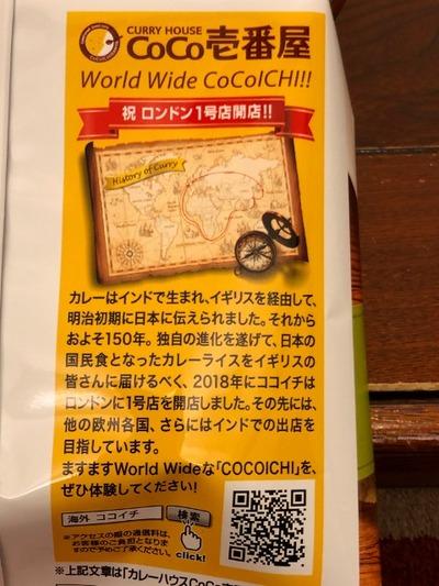 19/03/06トルティーヤチップスCoCo壱番屋味 02
