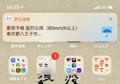 20/08/12ラーメン二郎めじろ台店 06