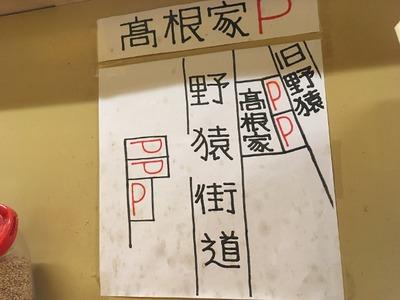 17/02/01髙根家 ラーメン+味玉 02