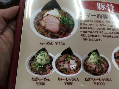 17/10/24なんつッ亭本店 01