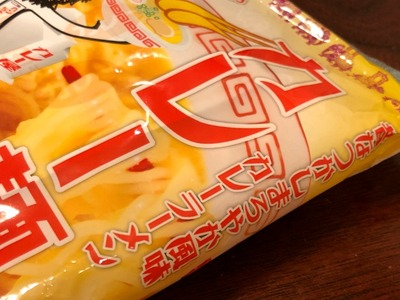 19/04/05カレー麺 02