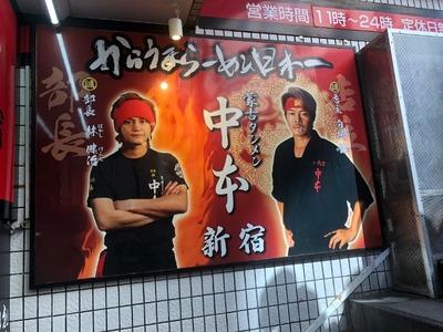 18/03/25蒙古タンメン新宿店 01