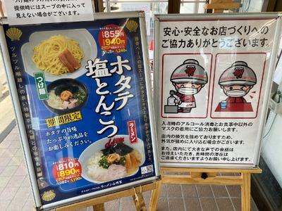 21/05/15ラーメン山岡家相模原店 02