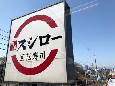 19/03/20スシロー八王子長沼店 04
