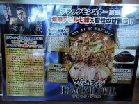 14/08/10麺屋ZERO1