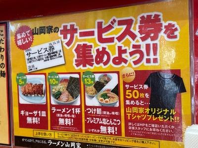 20/10/11ラーメン山岡家相模原店 03