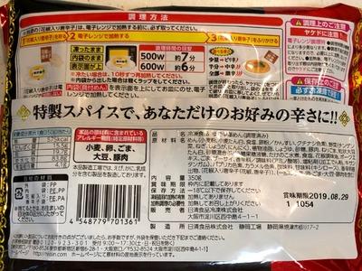 18/09/15日清中華 汁なし担々麺 02
