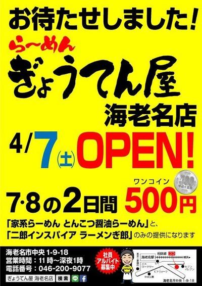 18/05/21ぎょうてん屋海老名本店 00