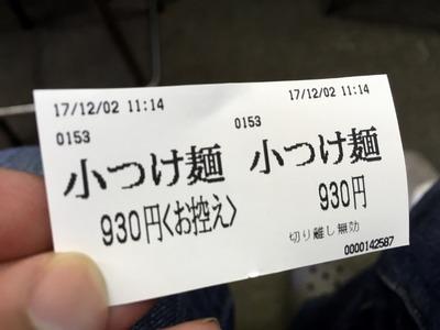 17/12/02ラーメン二郎新小金井街道店05