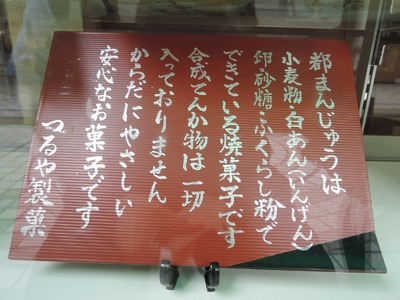 15/05/19都まんじゅう15個入り 2