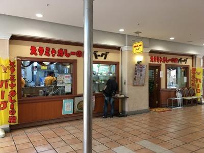 スタミナカレーの店バーグ杉田本店 2016外観