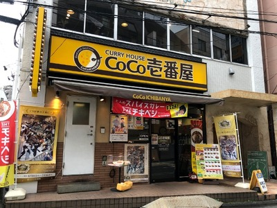 CoCo壱番屋町田中町店 外観