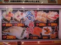 15/01/17北陸富山回転寿司かいおう八王子打越店02